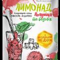 Лимонад «Клубника и базилик»