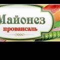 Майонез «Провансаль»
