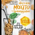 Коктейль «Мохито грейпфрутовый»